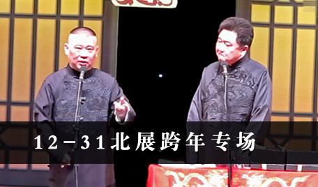 12-31北展专场跨年演出