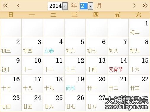 2014年全年日历带农历版本 日历2014年每个月考试与节气日历图片