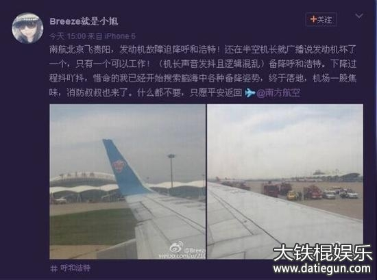 期间机长曾广播告知旅客飞机发动机单发故障