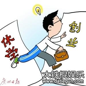 2016年武汉大学生休学创业政策细则解读图片