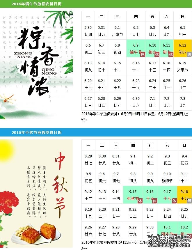 www.fz173.com_2016年法定假日天数。