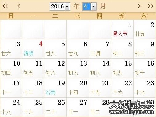 2016年全年日历表带农历图片
