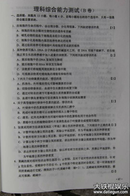 【西藏2016年高考试卷】