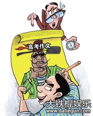 2016年四川省最新高考零分作文,盘点历年搞笑经典零分