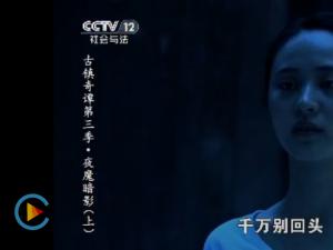 cctv12社会与法普法栏目剧古镇奇谭第三季・夜魔暗影上集
