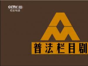 cctv12社会与法普法栏目剧古镇奇谭第三季・夜魔暗影下集(大结局)
