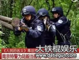 南京特警参演《人民的名义》
