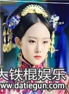 独步天下演员王渊慧剧照