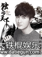 独步天下演员刘海宽剧照