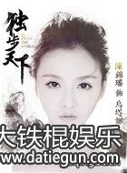 独步天下演员陈锦瑶剧照