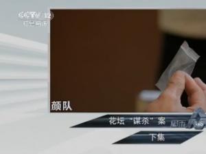 """中央12套普法栏目剧花坛""""谋杀""""案(下集)大结局"""